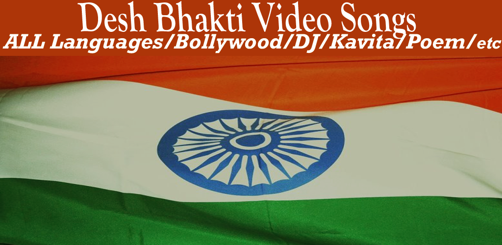 Desh Bhakti Geet Video Poem Kavita Patriotic Songs Latest Version Apk Download Com Deshbhaktigeet Patrioticsongsindia Apk Free