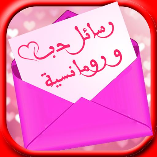 رسائل حب ورومانسية بدون انترنت