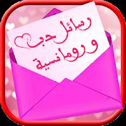 App رسائل حب ورومانسية بدون انترنت APK for Windows Phone