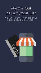 코인포스(교통카드 전용 결제) - náhled