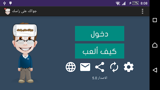 Game جوالك على راسك APK for Windows Phone