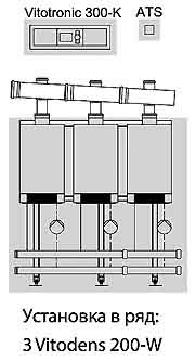 Vitodens 200-W трьохкотлова установка