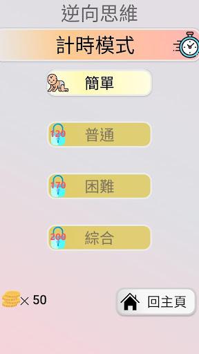 u9006u5411u601du7dad u667au5546u6e2cu9a57 7.0 screenshots 2