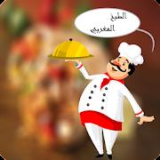 كتاب الطبخ المغربي