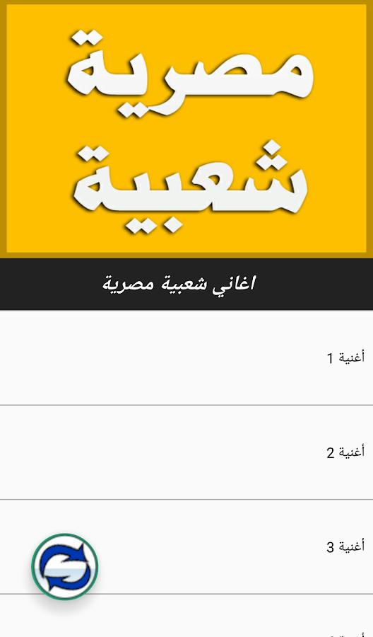 اغاني شعبية مصرية 2016 Android Apps On Google Play