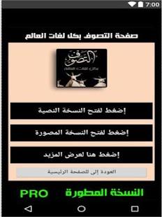 الحصون المنيعه النبويه لسند العارفين
