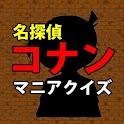 【非公式】名探偵コナンマニアクイズ~初心者から上級者まで icon
