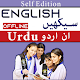 Download Learn English in Urdu easy way Offline For PC Windows and Mac