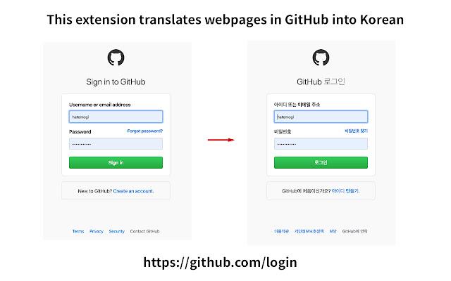 GitHub 한글화