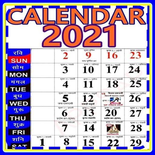 Kalnirnay Marathi Calendar 2021   Lunar Calendar