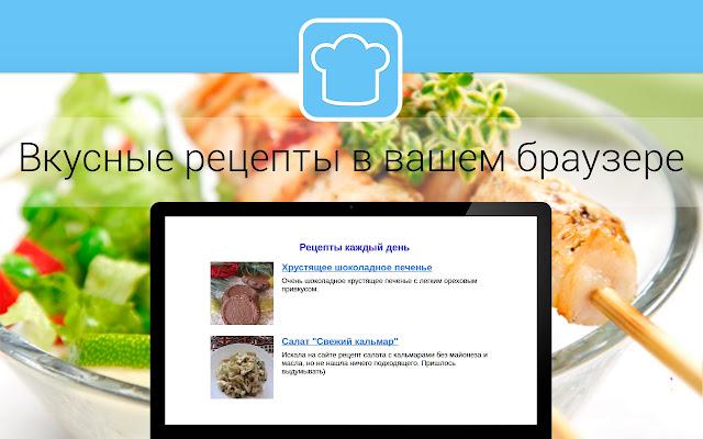 Новые рецепты