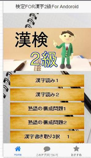検定FOR漢検2級-漢字検定2級対策アプリ