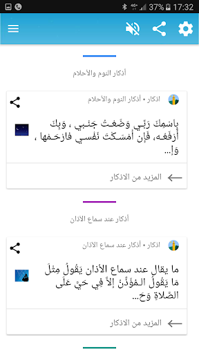 Maroc Athan (Coran et Salat) screenshot 5