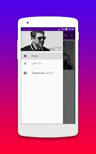 أغاني وائل كفوري بدون نت 2018 - Wael Kfoury - náhled