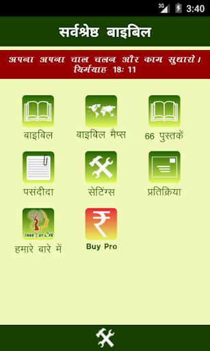 The Best Bible - Hindi
