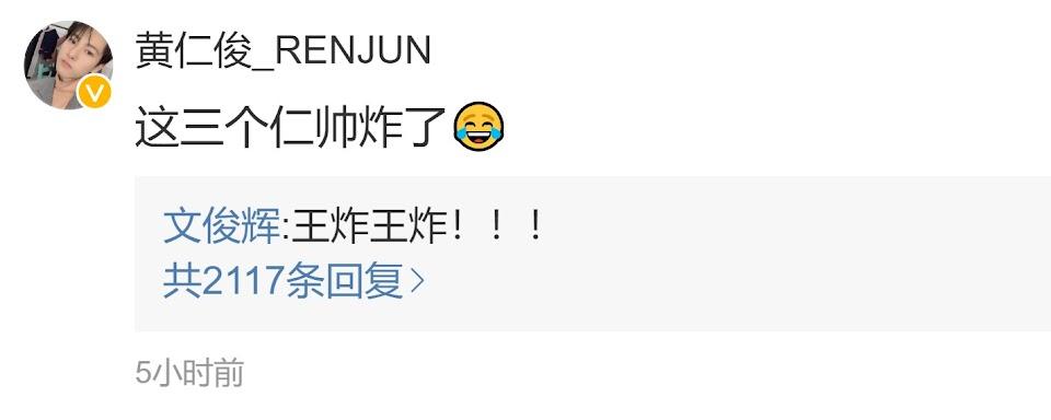 nct dream renjun seventeen jun weibo