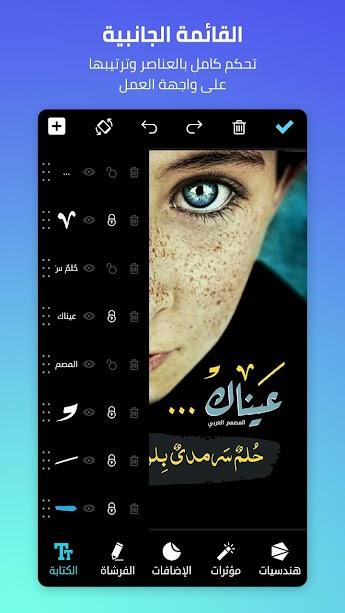 المصمم العربي الكتابة على الصور للكمبيوتر