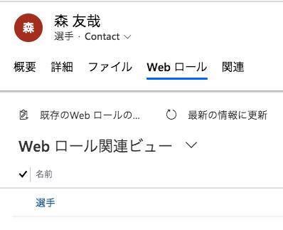 Webロールが自動的に付与されます
