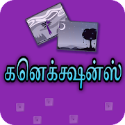 Connections Word Game in Tamil