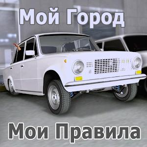 Мой город, Мои правила III for PC and MAC
