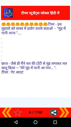 Teacher Student Jokes Hindi 1.0 screenshots 3