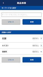 リカーマウンテン オンラインアプリ screenshot 1
