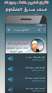 mohammed siddiq al minshawi Quran Offline 3.5 APK Mod Updated 1