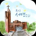 부산서면교회 icon