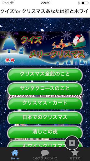 クイズforクリスマスあなたは誰とホワイト・クリスマスを?
