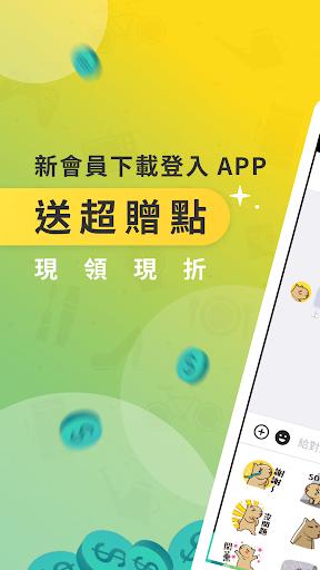 Yahoo奇摩拍賣 - 刊登免費 安心購物 2.22.1 screenshots 1