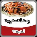 وصفات مغربية لذيذة icon