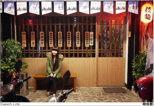 粋 日式拉麵專門店