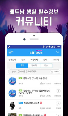 보따리 in VietNam(여행 필수앱,베트남 생활앱) - screenshot