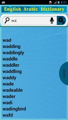 英語アラビア語:辞書
