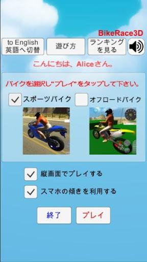 BikeRace3D - スマホを傾けて楽しむバイクレース