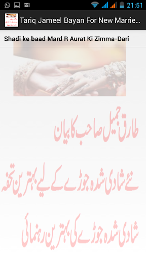 Shadi Ka Tohfa by tariq Jameel