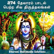 274 தேவாரம் பாடல் பெற்ற சிவ திருத்தலங்கள்