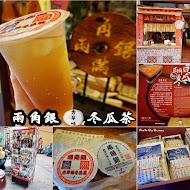 兩角銀古早味冬瓜茶(赤崁總店)