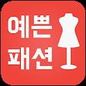 여자패션 icon