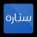 سيارة - حراج سيارات السعودية download