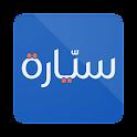 سيارة - حراج سيارات السعودية icon
