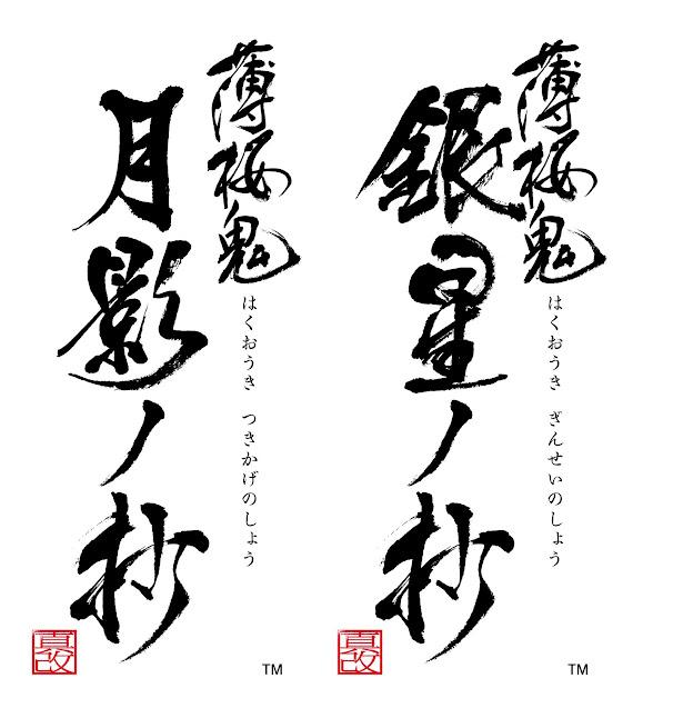 【画像】【Switch】薄桜鬼 真改 月影ノ抄 / 薄桜鬼 真改 銀星ノ抄