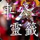 正宗車公靈籤 [完全版] Download for PC Windows 10/8/7