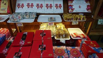 江記永安喜餅總店