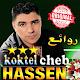 روائع الشاب حسان-اغاني الراي hassen بدون نت Download for PC Windows 10/8/7