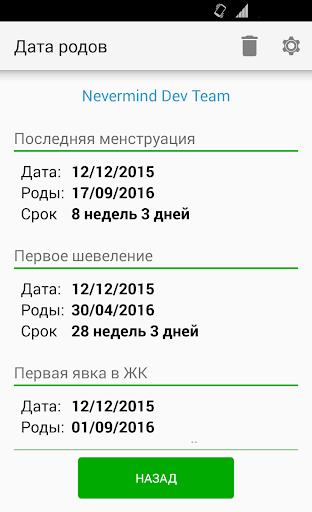 醫療必備免費app推薦|Pregnancy Due Date Calculator線上免付費app下載|3C達人阿輝的APP