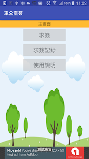 App 車公靈簽 APK for Windows Phone
