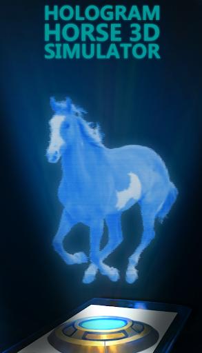 馬の3Dホログラムシミュレータ
