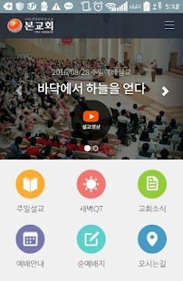 본교회- screenshot thumbnail