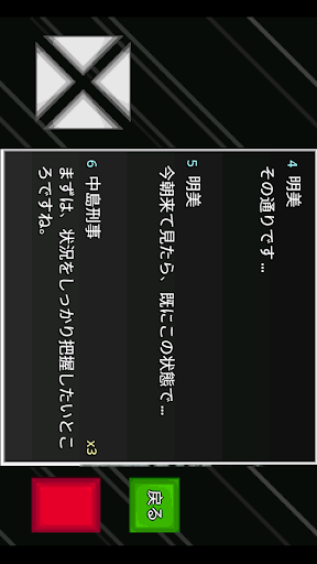 u8840u6db2u578bu30dfu30b9u30c6u30eau30fc apktram screenshots 5